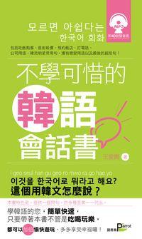 不學可惜的韓語會話書 [有聲書]