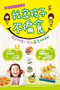 我家孩子不偏食:搞定挑嘴小孩的蔬菜料理術