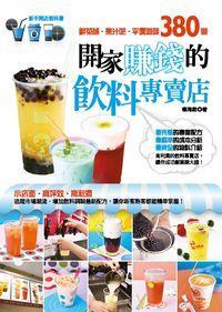 開家賺錢的飲料專賣店:鮮茶舖.果汁吧.平價咖啡380道