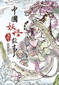 中國妖怪故事, 動物篇
