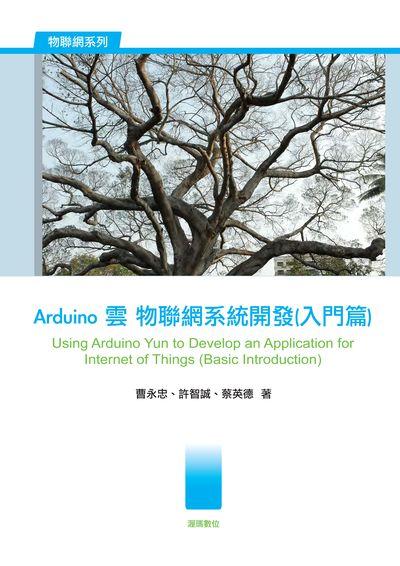 Arduino 雲 物聯網系統開發(入門篇)