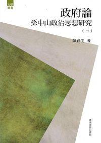 政府論:孫中山政治思想研究. 三