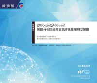 從Google及Microsoft策略分析談台灣資訊終端產業轉型策略