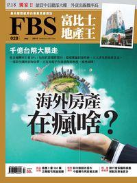 富比士地產王 [第28期]:海外房產在瘋啥?