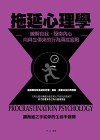 拖延心理學:瞭解自我,探索內心,向與生俱來的行為頑症宣戰
