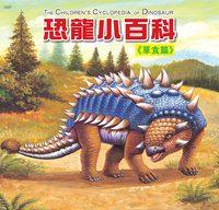 恐龍小百科, 草食篇
