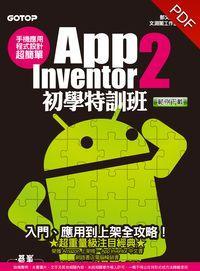 手機應用程式設計超簡單:App Inventor 2初學特訓班