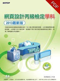 網頁設計丙級檢定學科. 2013最新版