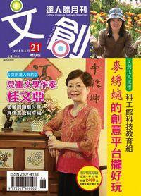 文創達人誌 [第21期]:作家桂文亞 真情實感寫幸福