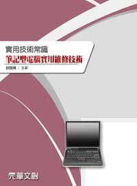 實用技術常識:筆記型電腦實用維修技術