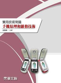 實用技術常識:手機原理和維修技術