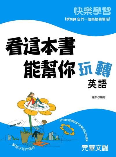 看這本書, 能幫你玩轉英語