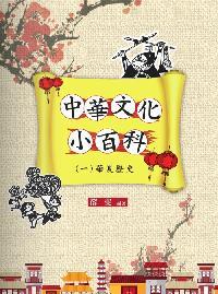 中華文化小百科. 一, 華夏歷史