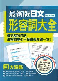 最新版日文形容詞大全 [有聲書]:最完整的日語形容詞變化+接續都在這一本!