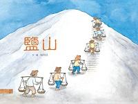鹽山:臺灣鹽業的故事
