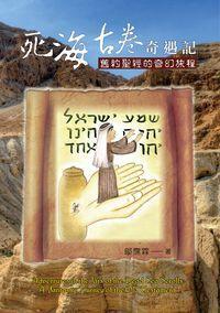 死海古卷奇遇記:舊約聖經的奇幻旅程