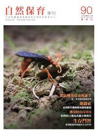 自然保育季刊 [第90期]:夏季刊