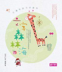 文字森林海:林世仁的詩繪本