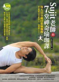 Sujit老師的7堂神奇瑜伽課