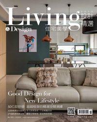 Living & design 住宅美學設計精選. 2015