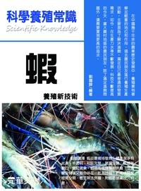 科學養殖常識:蝦養殖新技術
