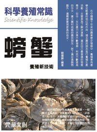 科學養殖常識:螃蟹養殖新技術