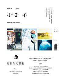 小日子享生活誌 [第40期]:夏日限定旅行