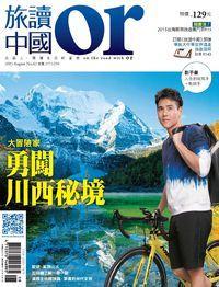 Or旅讀中國 [第42期]:大冒險家勇闖川西秘境