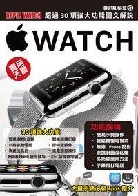 Apple watch 實用天書:超過30 項強大功能圖文解說