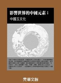 影響世界的中國元素:中國玉文化