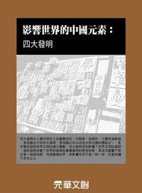 影響世界的中國元素:四大發明