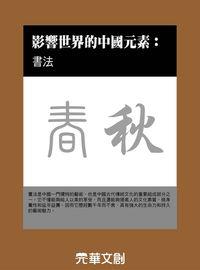 影響世界的中國元素:書法