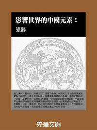 影響世界的中國元素:瓷器