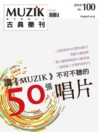 MUZIK古典樂刊 [第100期]:讀《MUZIK》不可不聽的50張唱片