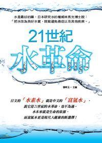 21世紀水革命