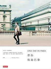 One day in Paris 帶你慢遊巴黎