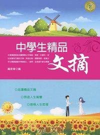 中學生精品文摘, 夏季卷