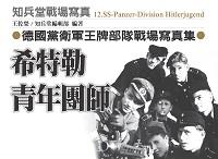 希特勒青年團師:德國黨衛軍王牌部隊戰場寫真集