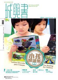 城與書 [第4期]:小孩閱讀樂