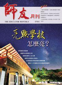 師友月刊 [第578期]:亮點學校 怎麼亮?