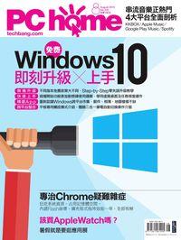 PC home電腦家庭 [第235期]:Windows 10 即刻升級X上手