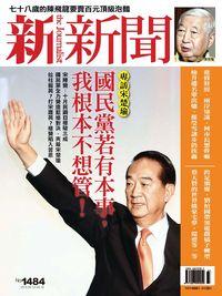 新新聞 2015/08/13 [第1484期]:國民黨若有本事,我根本不想管!