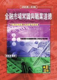 金融市場常識與職業道德