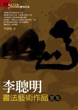 李聰明書法藝術作品選集