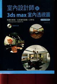 室內設計師與3ds max室內透視圖:3D MAX無限版