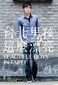 台北男孩這麼漂亮