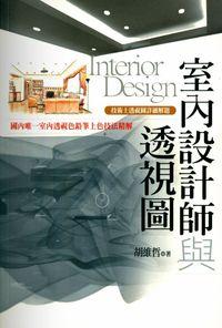 室內設計師與透視圖:技術士透視圖詳細解題