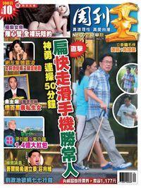 周刊王 2015/08/26 [第72期]:扁快走滑手機勝常人