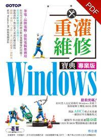 Windows重灌x維修寶典專業版
