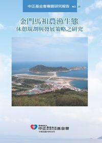 金門馬祖農漁生態休憩規劃與發展策略之研究